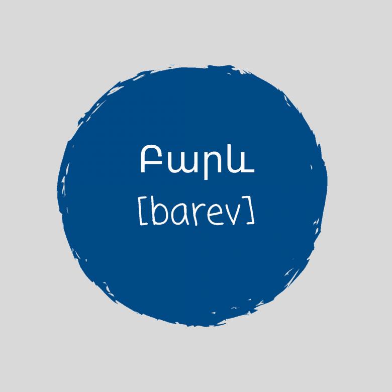 Armenian Hello/Barev